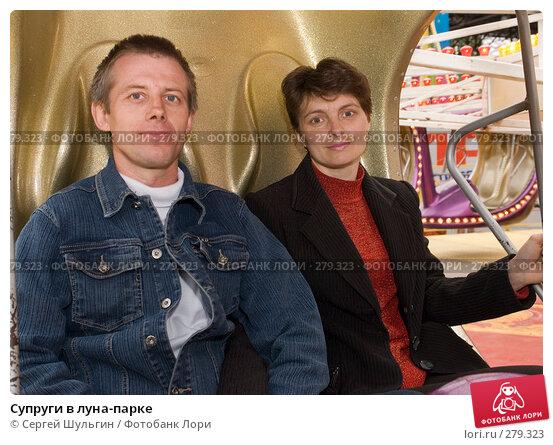 Купить «Супруги в луна-парке», фото № 279323, снято 9 мая 2007 г. (c) Сергей Шульгин / Фотобанк Лори