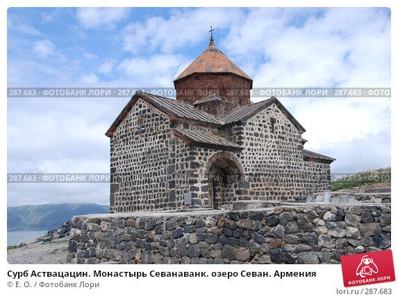 Сурб Аствацацин. Монастырь Севанаванк. озеро Севан. Армения, фото № 287683, снято 3 мая 2008 г. (c) Екатерина Овсянникова / Фотобанк Лори
