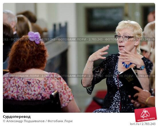 Сурдоперевод, фото № 2783243, снято 19 июня 2011 г. (c) Александр Подшивалов / Фотобанк Лори