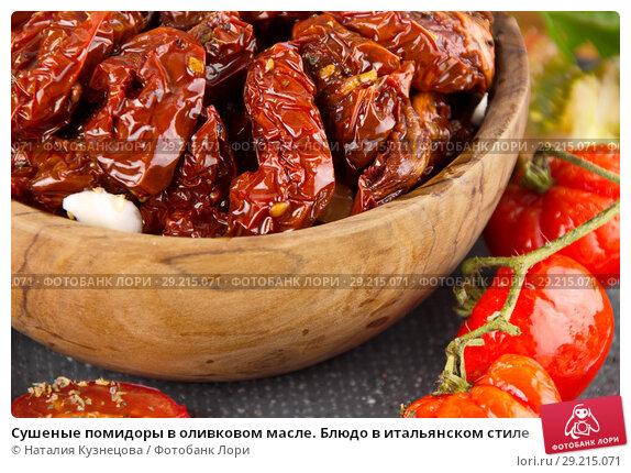 Купить «Сушеные помидоры,в оливковом масле. Блюдо в итальянском стиле», фото № 29215071, снято 11 октября 2018 г. (c) Наталия Кузнецова / Фотобанк Лори