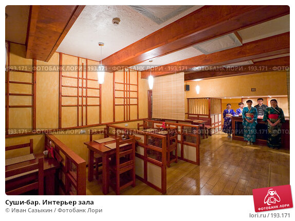 Суши-бар. Интерьер зала, фото № 193171, снято 1 марта 2006 г. (c) Иван Сазыкин / Фотобанк Лори