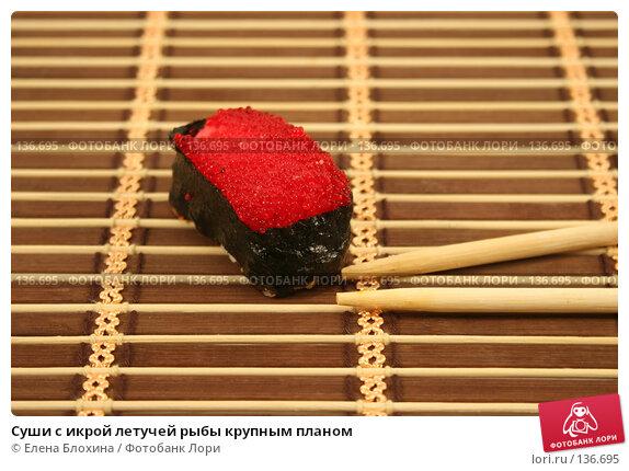 Суши с икрой летучей рыбы крупным планом, фото № 136695, снято 28 ноября 2007 г. (c) Елена Блохина / Фотобанк Лори