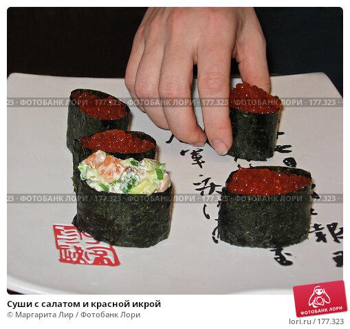 Суши с салатом и красной икрой, фото № 177323, снято 17 февраля 2007 г. (c) Маргарита Лир / Фотобанк Лори