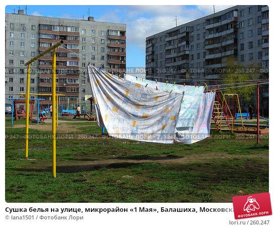 Сушка белья на улице, микрорайон «1 Мая», Балашиха, Московская область, эксклюзивное фото № 260247, снято 22 апреля 2008 г. (c) lana1501 / Фотобанк Лори