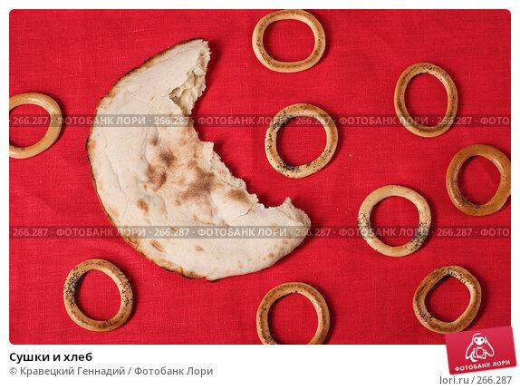 Сушки и хлеб, фото № 266287, снято 21 ноября 2004 г. (c) Кравецкий Геннадий / Фотобанк Лори