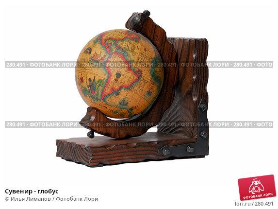 Сувенир - глобус, фото № 280491, снято 5 марта 2007 г. (c) Илья Лиманов / Фотобанк Лори