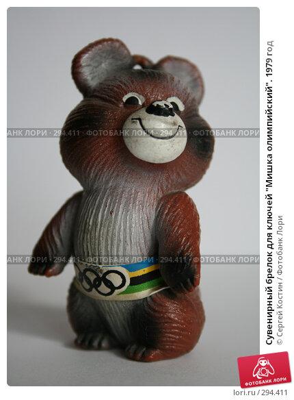 """Сувенирный брелок для ключей """"Мишка олимпийский"""". 1979 год, фото № 294411, снято 17 мая 2008 г. (c) Сергей Костин / Фотобанк Лори"""