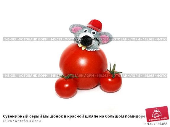 Сувенирный серый мышонок в красной шляпе на большом помидоре с двумя маленькими помидорками вроде ножек, фото № 145083, снято 24 октября 2016 г. (c) Fro / Фотобанк Лори