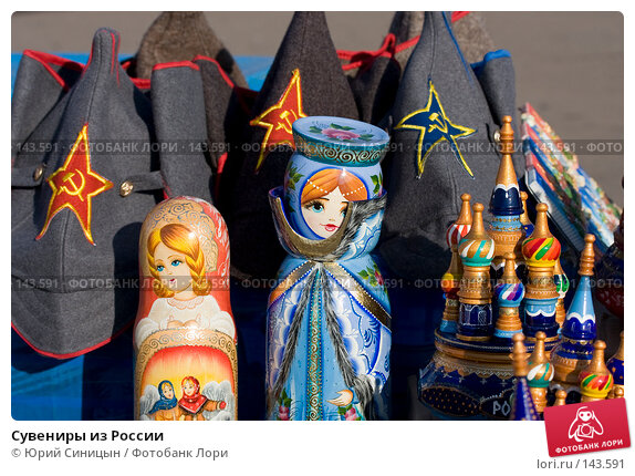 Купить «Сувениры из России», фото № 143591, снято 17 октября 2007 г. (c) Юрий Синицын / Фотобанк Лори