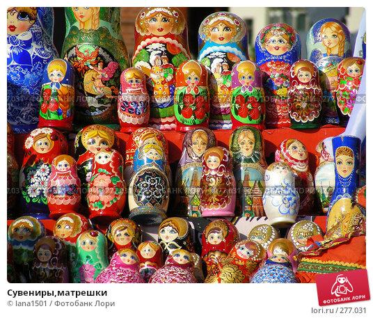 Сувениры,матрешки, эксклюзивное фото № 277031, снято 4 мая 2008 г. (c) lana1501 / Фотобанк Лори