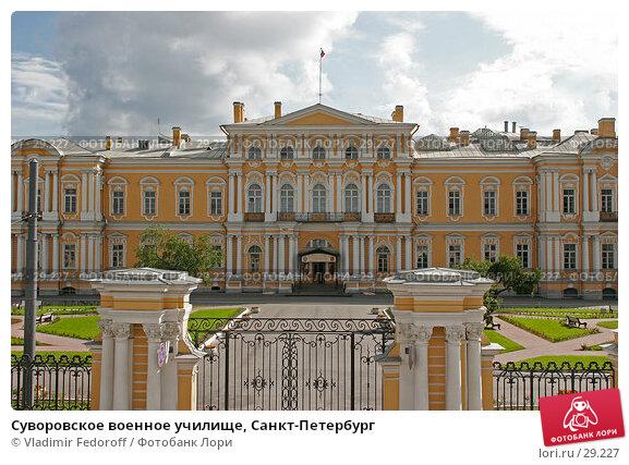 Суворовское военное училище, Санкт-Петербург, фото № 29227, снято 4 сентября 2006 г. (c) Vladimir Fedoroff / Фотобанк Лори
