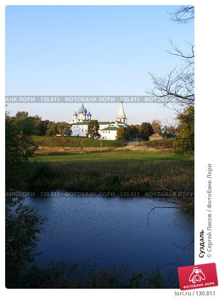 Суздаль, фото № 130811, снято 21 сентября 2006 г. (c) Сергей Лисов / Фотобанк Лори