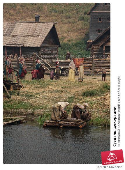 Купить «Суздаль: декорации», фото № 1873943, снято 29 июля 2010 г. (c) Николай Богоявленский / Фотобанк Лори