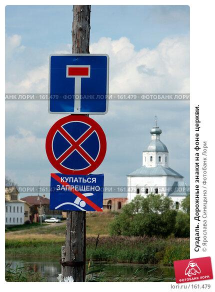 Суздаль. Дорожные знаки на фоне церкви., фото № 161479, снято 28 июля 2007 г. (c) Ярослава Синицына / Фотобанк Лори