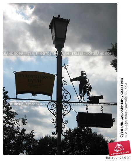 Суздаль, дорожный указатель, фото № 173515, снято 19 августа 2006 г. (c) ИВА Афонская / Фотобанк Лори
