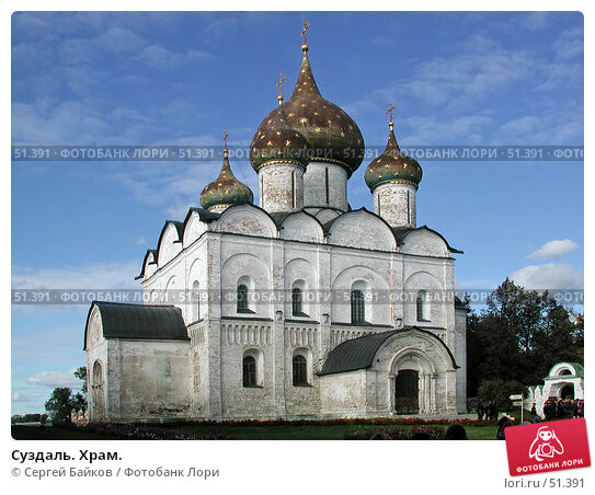 Купить «Суздаль. Храм.», фото № 51391, снято 21 сентября 2003 г. (c) Сергей Байков / Фотобанк Лори