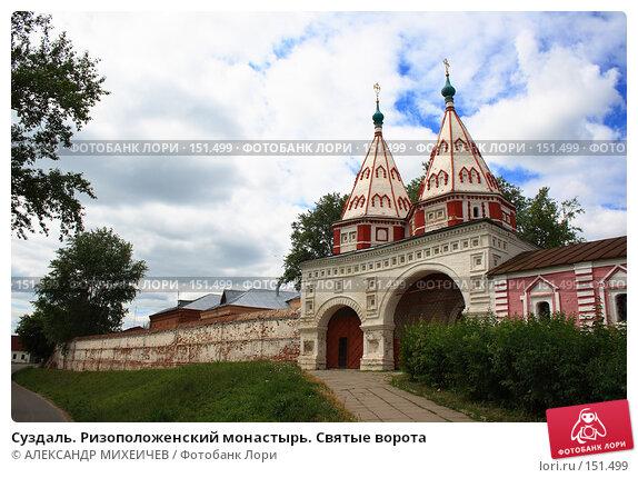 Суздаль. Ризоположенский монастырь. Святые ворота, фото № 151499, снято 23 июня 2007 г. (c) АЛЕКСАНДР МИХЕИЧЕВ / Фотобанк Лори
