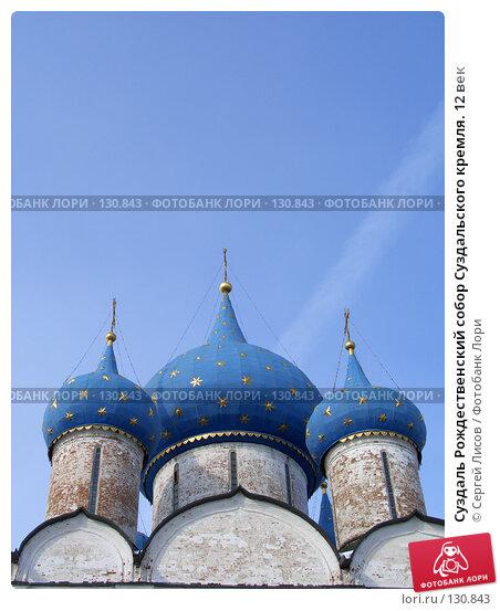 Суздаль Рождественский собор Суздальского кремля. 12 век, фото № 130843, снято 4 марта 2007 г. (c) Сергей Лисов / Фотобанк Лори