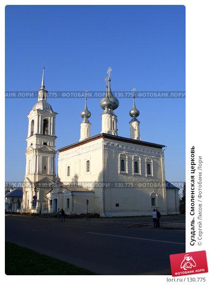 Купить «Суздаль. Смоленская церковь», фото № 130775, снято 21 сентября 2006 г. (c) Сергей Лисов / Фотобанк Лори