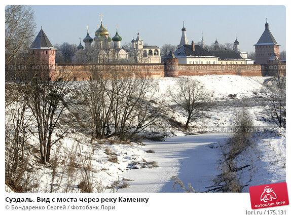 Суздаль. Вид с моста через реку Каменку, фото № 175131, снято 6 января 2008 г. (c) Бондаренко Сергей / Фотобанк Лори
