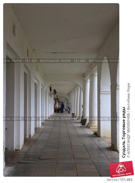 Суздаль.Торговые ряды, фото № 151483, снято 23 июня 2007 г. (c) АЛЕКСАНДР МИХЕИЧЕВ / Фотобанк Лори