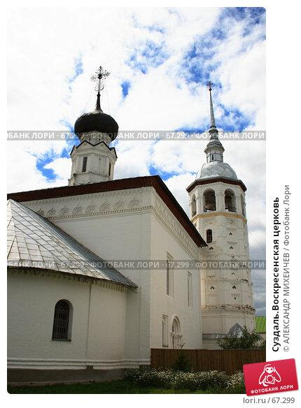 Суздаль.Воскресенская церковь, фото № 67299, снято 23 июня 2007 г. (c) АЛЕКСАНДР МИХЕИЧЕВ / Фотобанк Лори
