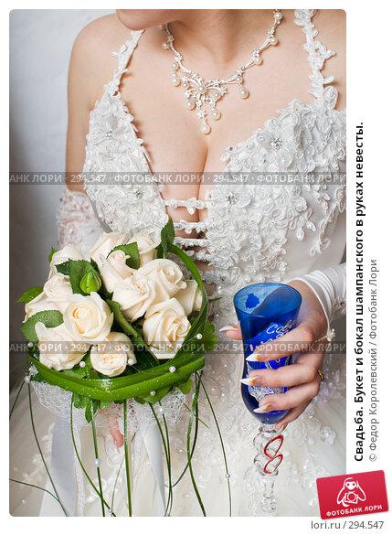 Свадьба. Букет и бокал шампанского в руках невесты., фото № 294547, снято 17 мая 2008 г. (c) Федор Королевский / Фотобанк Лори