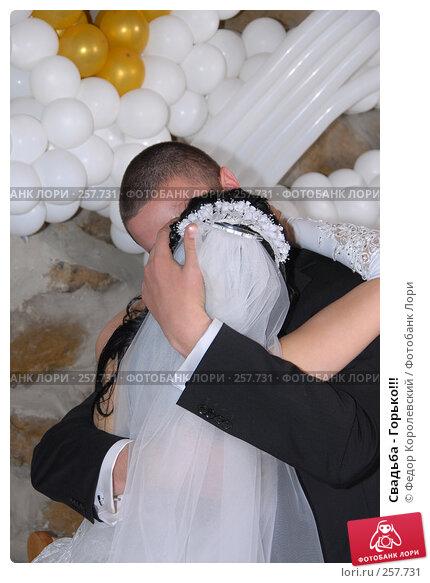 Свадьба - Горько!!!, фото № 257731, снято 18 апреля 2008 г. (c) Федор Королевский / Фотобанк Лори