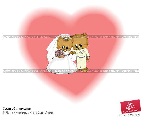 Купить «Свадьба мишек», фото № 296939, снято 23 марта 2018 г. (c) Лена Кичигина / Фотобанк Лори