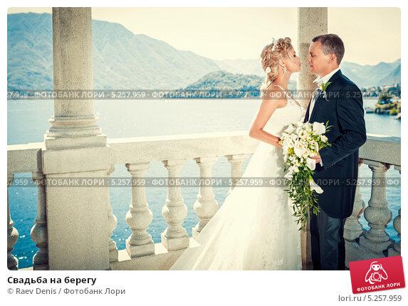 Свадьба на берегу. Стоковое фото, фотограф Raev Denis / Фотобанк Лори