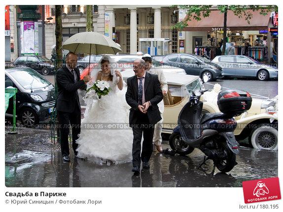 Купить «Свадьба в Париже», фото № 180195, снято 17 июня 2007 г. (c) Юрий Синицын / Фотобанк Лори