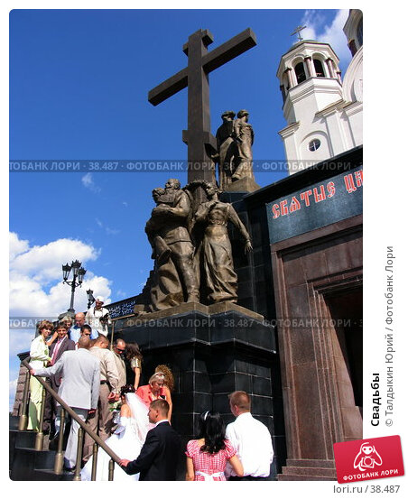 Купить «Свадьбы», фото № 38487, снято 18 августа 2006 г. (c) Талдыкин Юрий / Фотобанк Лори