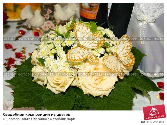 Свадебная композиция из цветов, фото № 233831, снято 28 июля 2007 г. (c) Власова Ольга Олеговна / Фотобанк Лори