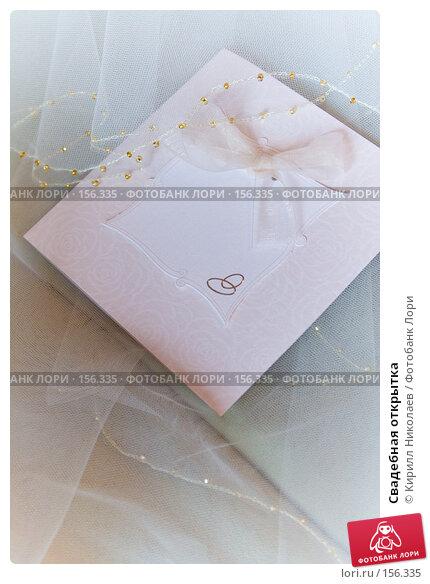 Свадебная открытка, фото № 156335, снято 7 июля 2007 г. (c) Кирилл Николаев / Фотобанк Лори