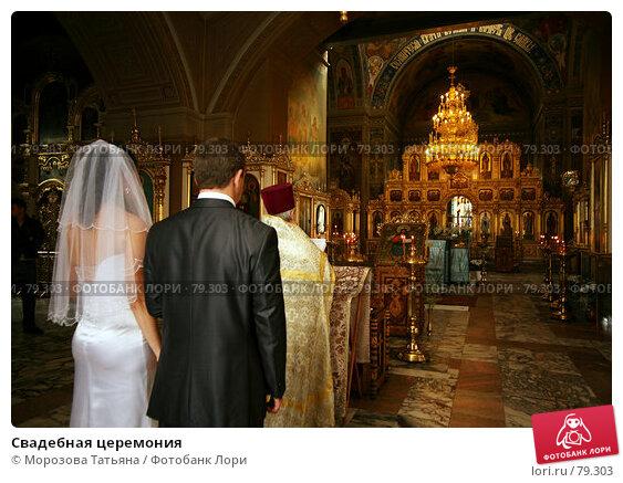 Свадебная церемония, фото № 79303, снято 2 сентября 2007 г. (c) Морозова Татьяна / Фотобанк Лори