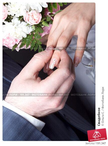 Свадебное, фото № 191347, снято 31 января 2008 г. (c) Ольга С. / Фотобанк Лори