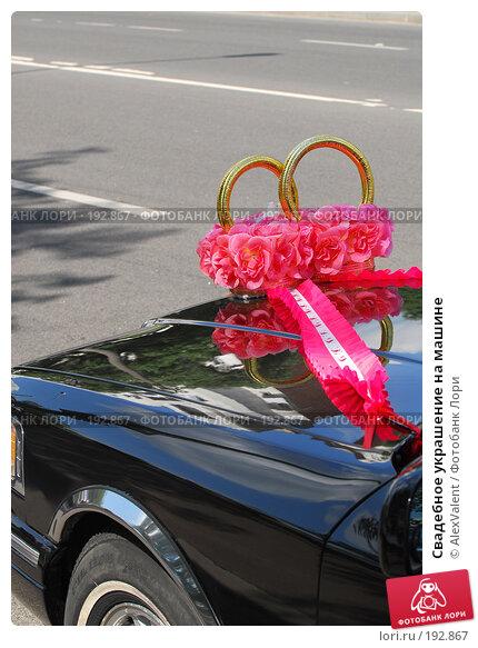 Купить «Свадебное украшение на машине», фото № 192867, снято 8 июня 2007 г. (c) AlexValent / Фотобанк Лори