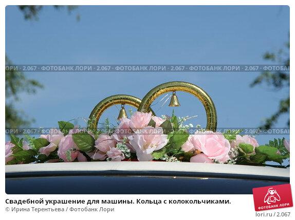 Свадебной украшение для машины. Кольца с колокольчиками., эксклюзивное фото № 2067, снято 16 июня 2005 г. (c) Ирина Терентьева / Фотобанк Лори