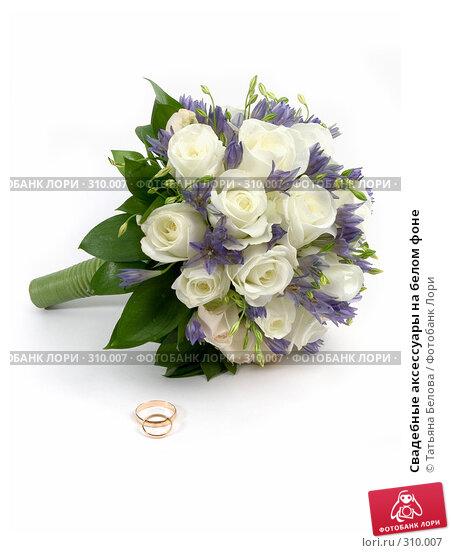 Свадебные аксессуары на белом фоне, фото № 310007, снято 31 мая 2008 г. (c) Татьяна Белова / Фотобанк Лори