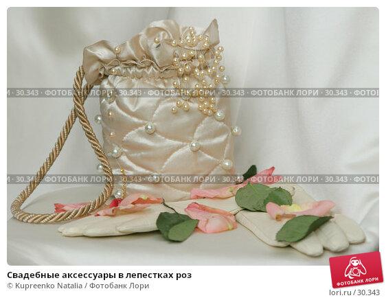 Свадебные аксессуары в лепестках роз, фото № 30343, снято 11 ноября 2006 г. (c) Kupreenko Natalia / Фотобанк Лори