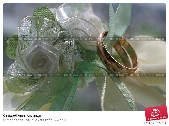 Купить «Свадебные кольца», фото № 116711, снято 14 мая 2006 г. (c) Морозова Татьяна / Фотобанк Лори