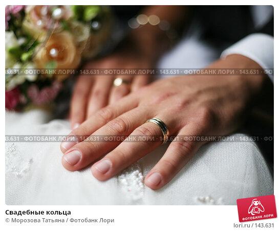 Свадебные кольца, фото № 143631, снято 1 сентября 2007 г. (c) Морозова Татьяна / Фотобанк Лори