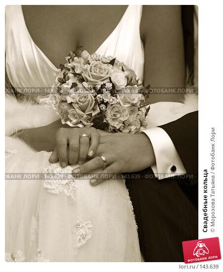 Купить «Свадебные кольца», фото № 143639, снято 1 сентября 2007 г. (c) Морозова Татьяна / Фотобанк Лори