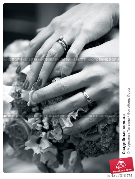 Свадебные кольца, фото № 316775, снято 6 июня 2008 г. (c) Морозова Татьяна / Фотобанк Лори