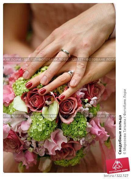 Свадебные кольца, фото № 322127, снято 6 июня 2008 г. (c) Морозова Татьяна / Фотобанк Лори