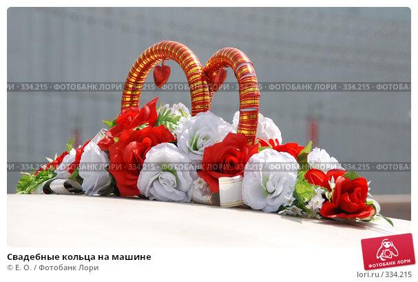 Свадебные кольца на машине, фото № 334215, снято 21 июня 2008 г. (c) Екатерина Овсянникова / Фотобанк Лори