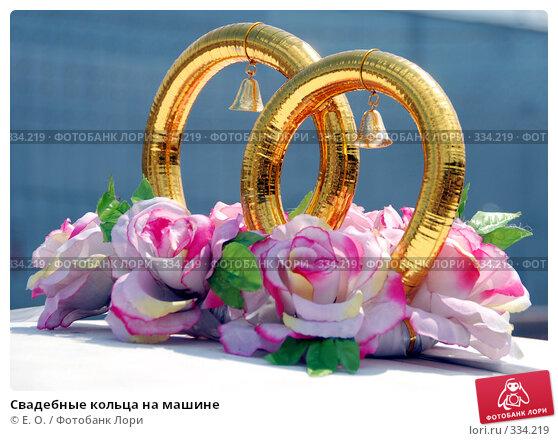 Свадебные кольца на машине, фото № 334219, снято 21 июня 2008 г. (c) Екатерина Овсянникова / Фотобанк Лори