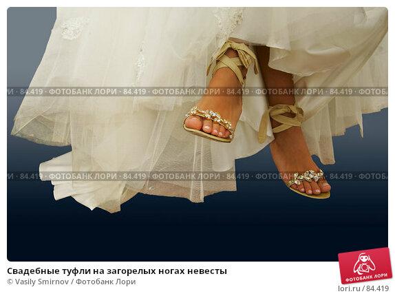 Свадебные туфли на загорелых ногах невесты, фото № 84419, снято 1 сентября 2007 г. (c) Vasily Smirnov / Фотобанк Лори