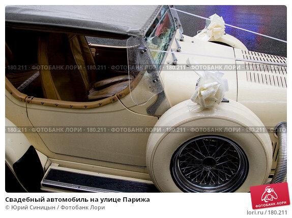 Свадебный автомобиль на улице Парижа, фото № 180211, снято 17 июня 2007 г. (c) Юрий Синицын / Фотобанк Лори