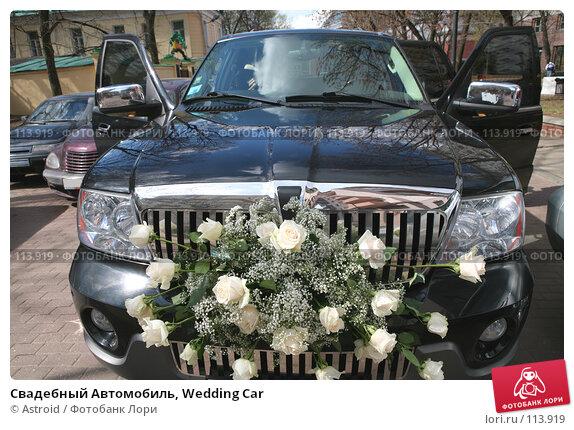 Купить «Свадебный Автомобиль, Wedding Car», фото № 113919, снято 20 апреля 2007 г. (c) Astroid / Фотобанк Лори